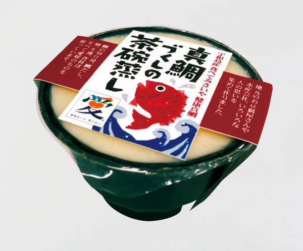 真鯛づくしの茶碗蒸し